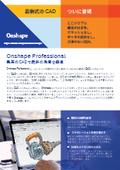 Onshape Professional 表紙画像