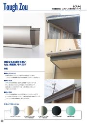 大型施設対応 ステンレス雨水排水システム 「タフゾウ」 表紙画像