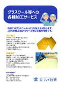 グラスウール 加工サービス カタログ 表紙画像