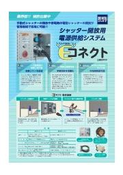 シャッター開放用電源供給システム『Eコネクト』 表紙画像