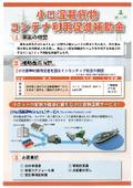 【資料】小口混載貨物 コンテナ利用促進補助金