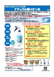 【除菌・抗菌対策】ナチュラル銀イオン水 表紙画像