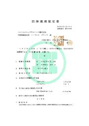 【ハチクサンME 2】(公社)日本しろあり対策協会認定書 表紙画像