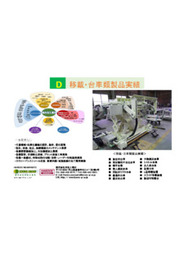 移載装置・台車類製品事例 表紙画像