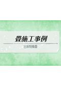 日本特殊畳 施工事例 表紙画像