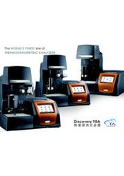 【製品カタログ】熱分析装置/熱重量測定装置『Discovery TGA』 表紙画像