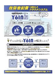 技術者要員配置システム YoIN (ヨーイン) for 建設 表紙画像