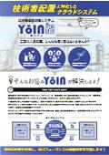 技術者要員配置システム YoIN (ヨーイン) for 建設