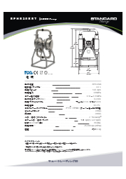 (STD)Sanitary AODD エアー式サニタリダイアフラムポンプ(2.0S,PTFE/EPDM 表紙画像