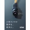 修正 小型分離ヘッドグローバルシャッターカメラ.jpg