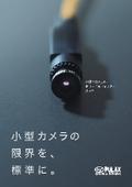 小型分離ヘッドグローバルシャッターカメラ