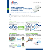 Linux OS搭載 アプリ組込み用BOX 「LB-100AN」製品カタログ 表紙画像
