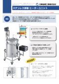 ステンレス容器ヒーターユニット【HU/注目製品】 表紙画像