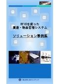 資産・物品管理システム_ソリューション事例集