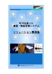 資産・物品管理システム_ソリューション事例集 表紙画像