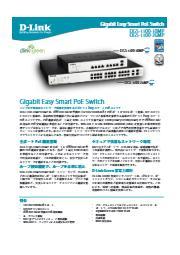 EasyスマートPoEスイッチ『DGS-1100-10MP/26MP』 表紙画像
