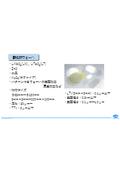 【加工素材】酸化物ウェーハ 表紙画像