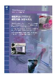 富士ソフト・ティッシュエンジニアリング株式会社 会社案内 表紙画像