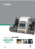 岩石試料切断・研磨機『GEOLINE』 表紙画像