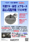 半割フタ一体型 エアモータ 遠心式撹拌機 750型 表紙画像