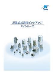 圧電式加速度ピックアップ PVシリーズ 表紙画像