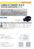 USB3.0カメラ 「ARTCAM-USB3(CMOS)シリーズ」 表紙画像