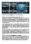 製品ソリューション案内(スケーラブルシステムズ) 表紙画像