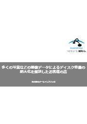 【NXPowerLite】多くの写真などの画像データによるディスク容量の肥大化を解決したお客様の声 表紙画像