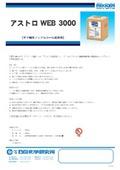 【製品カタログ】オフ輪用ノンアルコール給湿液『アストロWEB3000』 表紙画像