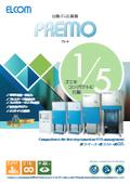 自動ゴミ圧縮機プレモ 表紙画像
