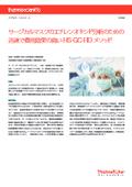 サージカルマスクのエチレンオキシド分析のための迅速で費用効果の高いHS-GC-FID メソッド