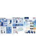 AdBlue アドブルー 現場のニーズに応えるAdBlue専用機材シリーズ(Ad-2シリーズ・JEHシリーズ・AMGシリーズ) 表紙画像