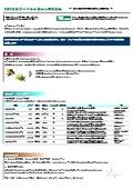 <環境対応(バイオマス・サステナブル・天然由来材料)製品紹介>  カタログ 表紙画像