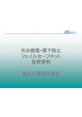 天井脱落・落下防止フェイルセーフネット技術・実績資料