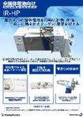 全固体電池向け放物面反射集光加熱装置≪最大4つの固体電池を同時に加熱・評価≫均一に熱を加えターゲット温度を捉える