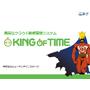 クラウド勤怠管理システム『KING OF TIME』 表紙画像