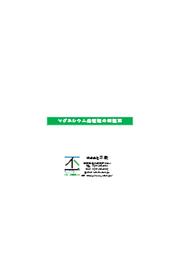 【資料】マグネシウム発電機の御提案 表紙画像