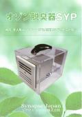 オゾン脱臭器『SYP』 表紙画像