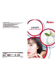 化粧品原料 個別カタログ 表紙画像