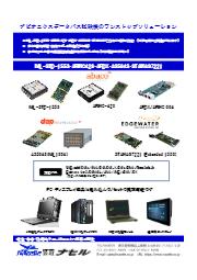 MIL STD 1553 ・ ARINC429 ・ AFDX ・ AS5643 ・ STANAG7221試験装置【デモ可能】 表紙画像
