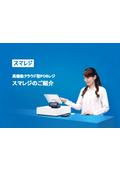 【スマレジ標準提案書】¥0から始めるクラウドPOSレジ