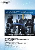 ロボットシステム『L-QUALIFY』インライン向け3D溶接ビード検査