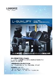 ロボットシステム『L-QUALIFY』インライン向け3D溶接ビード検査 表紙画像