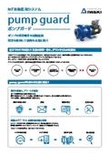 pump guard -IoT遠隔監視システム-