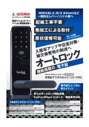 高性能デジタルロック『LC-105』 表紙画像