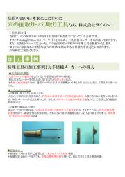 事例資料プレゼント!穴の面取り、バリ取り工具の製作 表紙画像