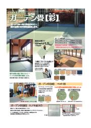 ガーデン畳『彩(さい)』 表紙画像