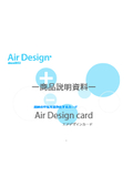 【資料】空気清浄・消臭剤『エアデザインカード』