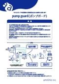 うずまきポンプの異常動作を遠隔監視 pump guard(ポンプガード)