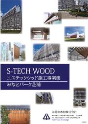 エステックウッド施工事例集(みなとパーク芝浦) 表紙画像